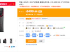 游戏利器 苏宁易购I5版飞行堡垒G11预售