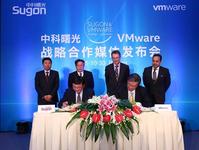 曙光与VMware成立合资公司 创新云服务