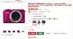 小巧便携微单 佳能EOS M2仅售2999元