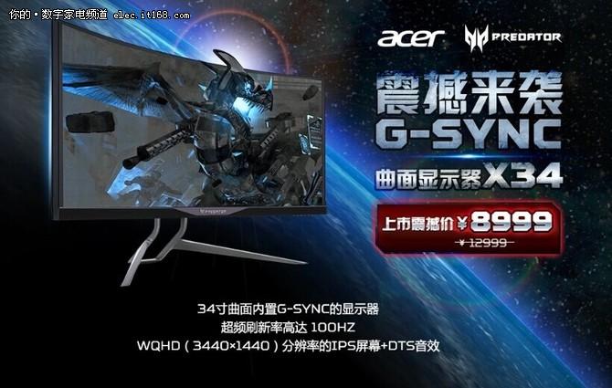 电竞神器 宏碁曲面显示器X34京东首发