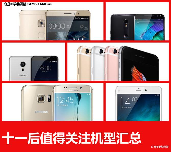 酷炫iPhone6s玫瑰金十一后超值手机汇总华为Mate S