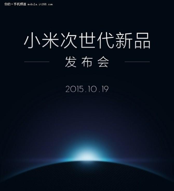 推游戏机  小米10月19日发布新品