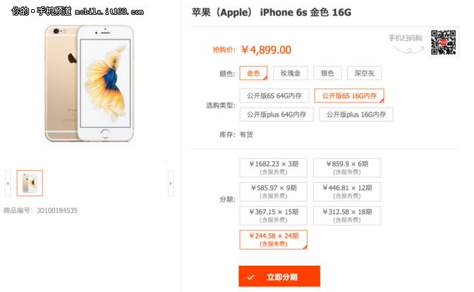 0手续费月供220元 iPhone 6s分期攻略