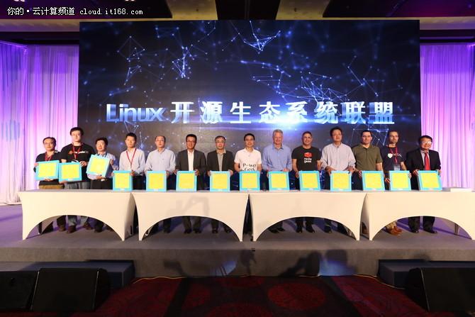 Linux开源联盟助力本土开源生态成长