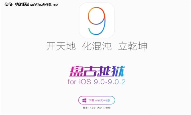 中国团队再立战功 iOS 9完美越狱来袭