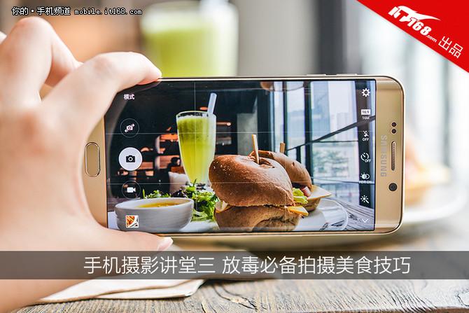 手机摄影讲堂三 放毒必备拍摄美食技巧