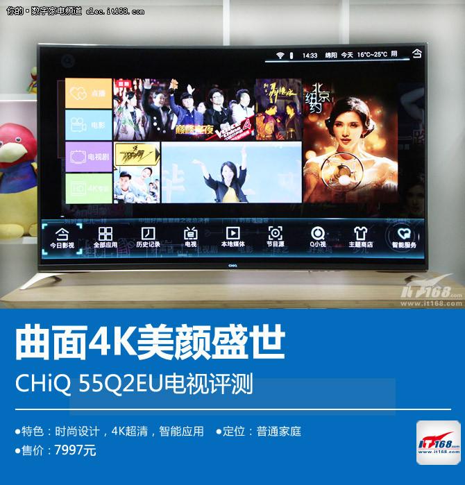 曲面4K美颜盛世 CHiQ 55Q2EU电视评测