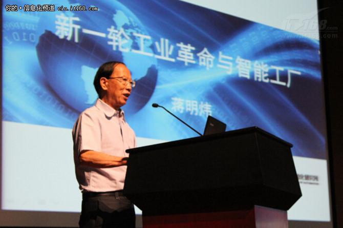 推动两化深度融合 引领中国智能制造