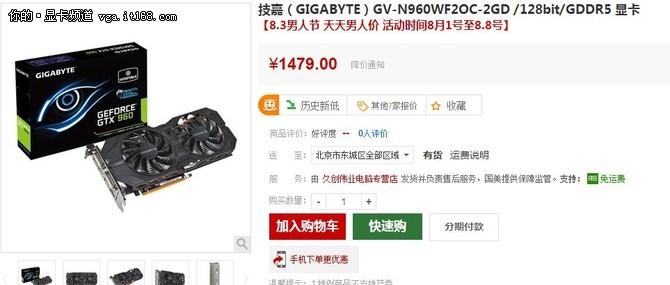 技嘉发烧级显卡 GTX960 2GDDR5仅售1479