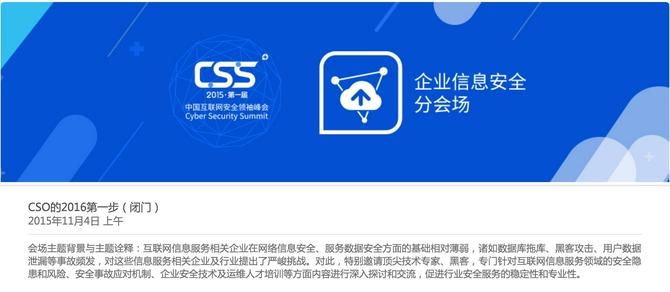 百位CSO聚首 CSS峰会关注企业信息安全