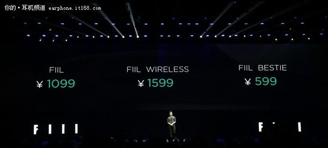 售价1099元!汪峰FIIL耳机20日京东预购