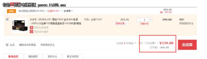 """双11钜惠""""减"""" 大水牛金牛800仅339元"""