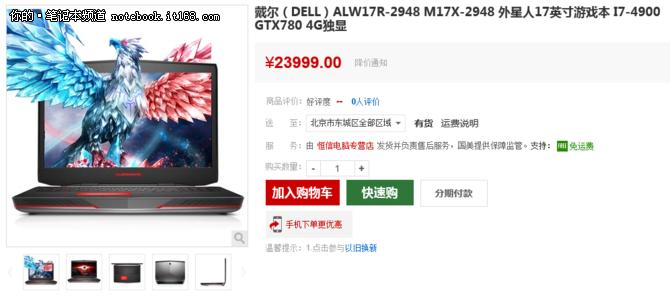 性能与信仰兼得 Alienware 17售价23999