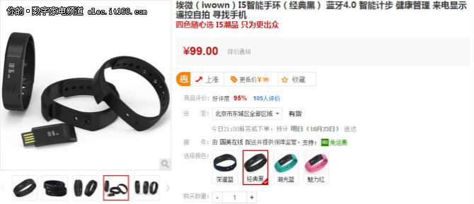 智能计步来电显示 埃微I5手环仅售99元