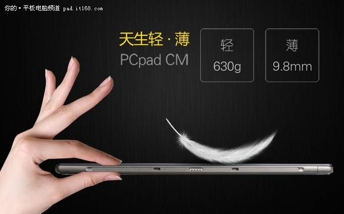 和轻的完美组合 神舟PCpad CM仅售2799