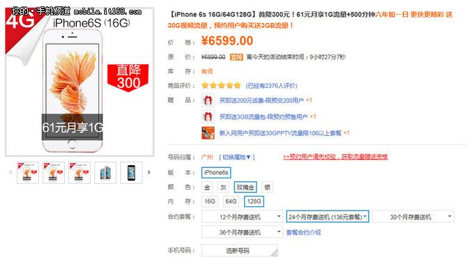 首破5000元 iPhone6S合约机仅需4999元