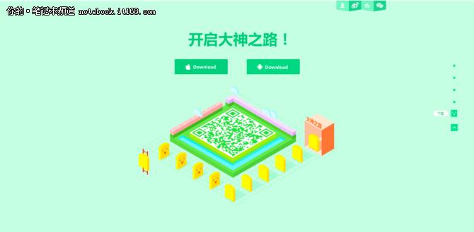 新浪游戏全民手游攻略APP安卓版已上线
