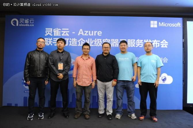 灵雀云携手微软打造企业容器云服务平台