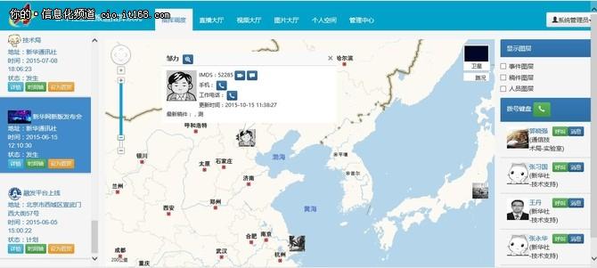新华社建成首个新媒体地理信息共享平台