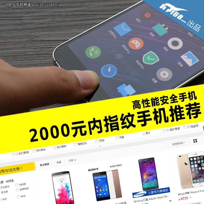 高性能安全手机 2000元内指纹手机推荐