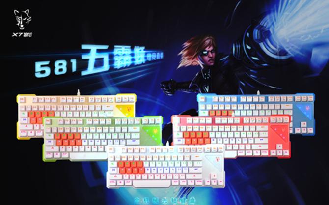 X7狼印五霸妖电竞套全机械光轴键盘