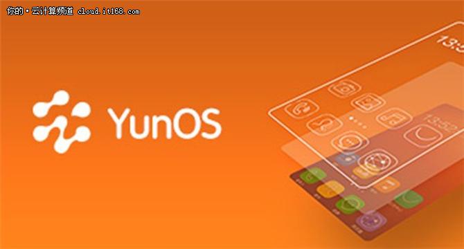 YunOS推开放平台 博国产操作系统未来