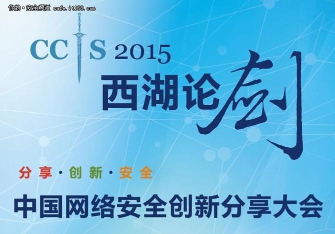 西湖論劍 CCIS2015大會即將召開