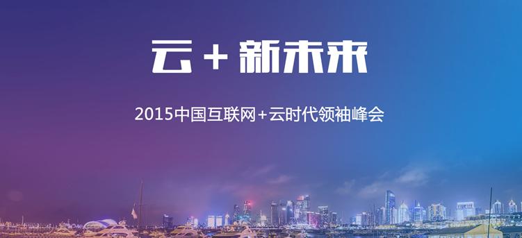 互联网+云时代领袖峰会10·22青岛揭幕