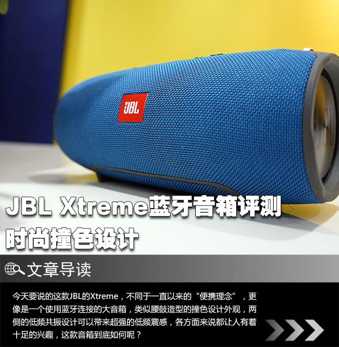 时尚撞色设计 JBL Xtreme蓝牙音箱评测