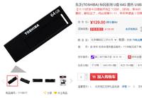 海量储存空间 东芝标闪USB3.0促销129元