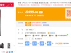高性价比力作 I5版飞行堡垒G11苏宁开售