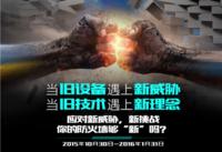 """网康红盾:传统防火墙进入""""称重""""时代"""
