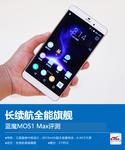 大屏全能机如何炼成 蓝魔MOS1 Max评测