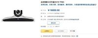 远程通信佳偶良配 中兴视讯ZXV10 T700C