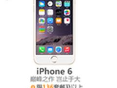 一年不交话费 联通iPhone6券后降900元