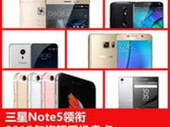 三星Note5领衔 2015年旗舰手机盘点