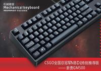樱桃轴破冰点 新贵GM500机械键盘389元