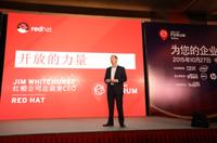 2015红帽论坛开启加速企业开源创新之旅