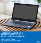 全面换代 效率升级 联想YOGA 4 Pro评测