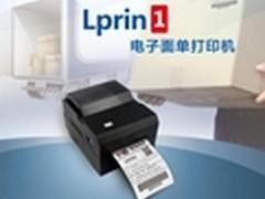 智巧于心 富士通Lprin 1电子面单打印机