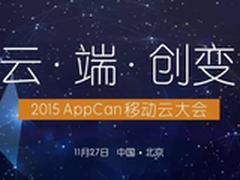 共创云端新态AppCan移动云大会即将召开