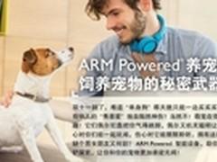 ARM Powered 养宠必备的秘密武器