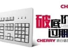 双十一大促 CHERRY单日销售额破千万