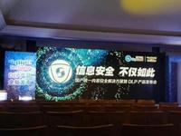 天空卫士发布国产统一内容安全解决方案