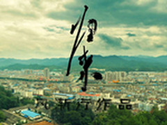 《归来》 昂达V919 Air CH致敬南漂情怀
