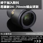 终于加入防抖 尼康新24-70mm镜头评测