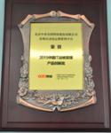 中亦科技自动化管理平台荣获运维创新奖