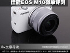 简约便携不简单 佳能EOS M10微单评测