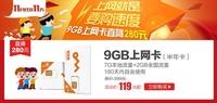 9GB超大无线上网流量卡(半年)仅119元