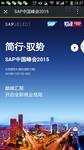 简行驭势SAP中国峰会17日召开 杨澜出席